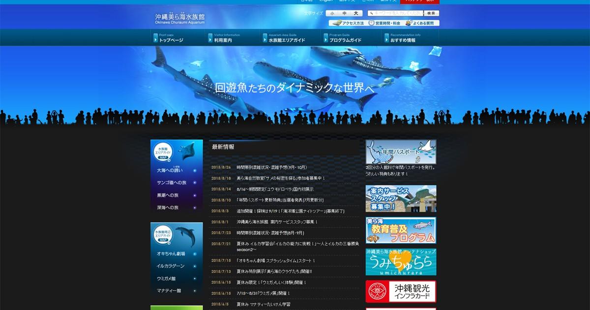 沖縄美ら海水族館-沖縄の神秘をありのまま-