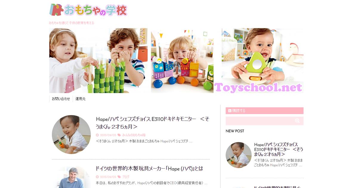 おもちゃの学校
