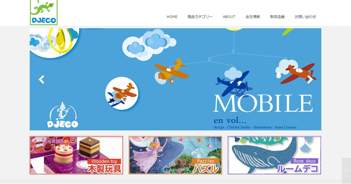 フランスの老舗おもちゃブランド「DJECO/ジェコ」日本公式サイト企画制作