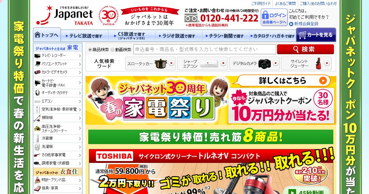 【ジャパネットたかた】テレビショッピング・通販でおなじみのジャパネットたかた メディアミックスショッピング