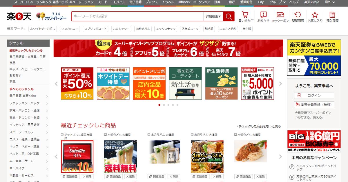 「楽天 ホームページホームページ」の画像検索結果