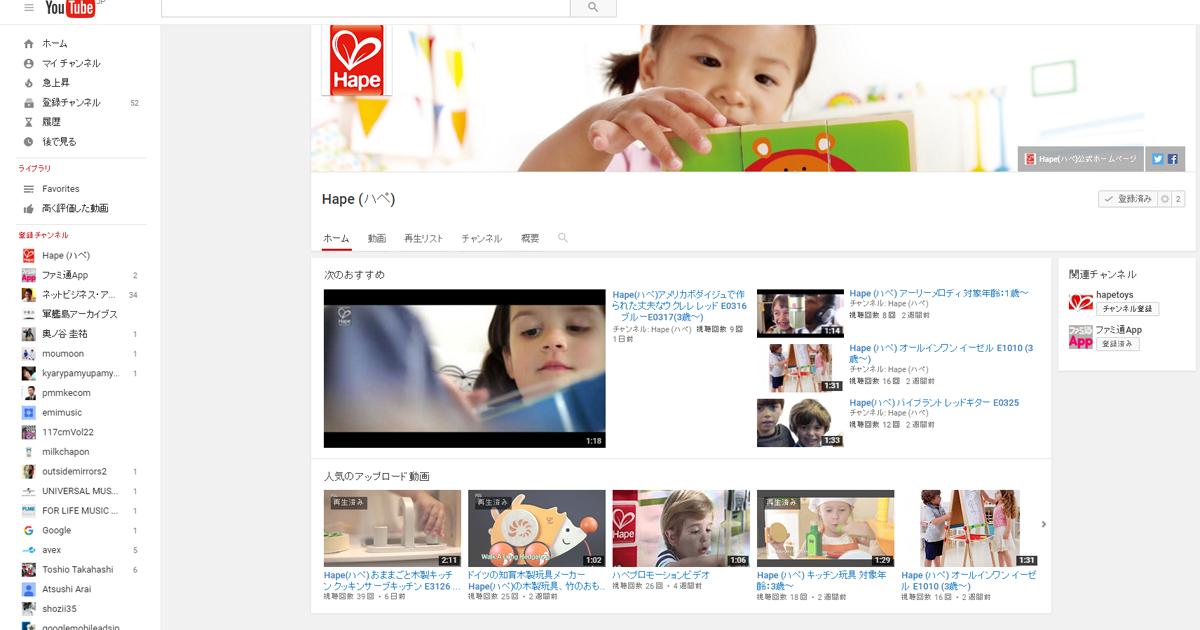 ハペ公式youtubeチャンネル