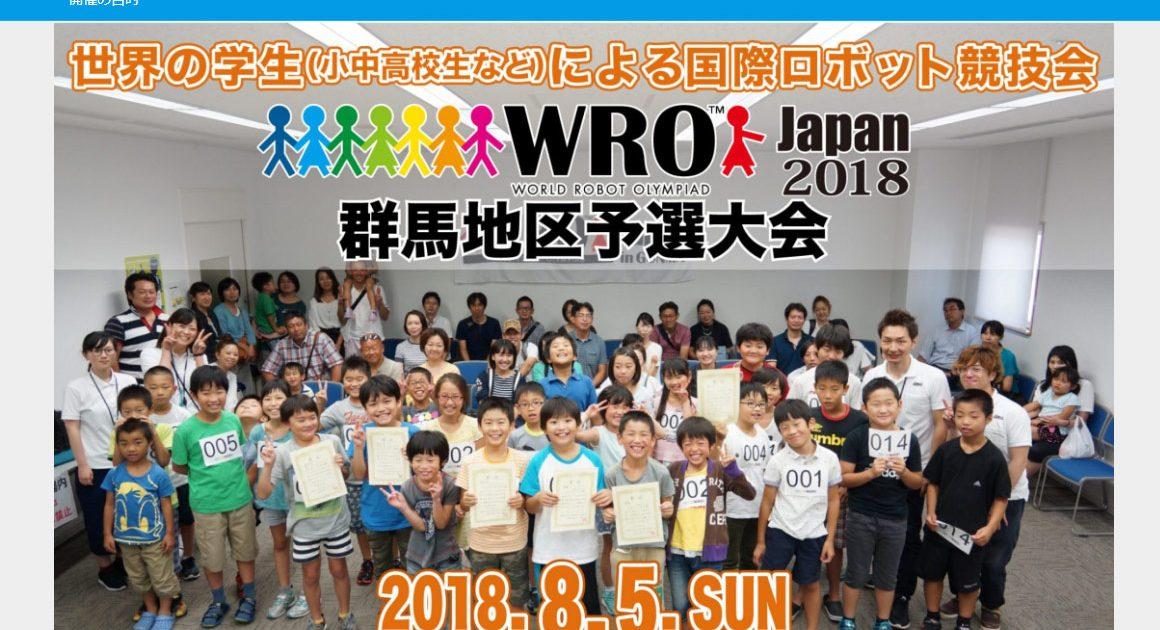 wro japan gunma 2018