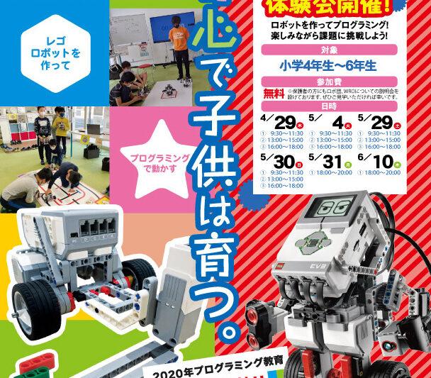 ロボットプログラミング体験会参加者募集中 (ロボ団高崎校)